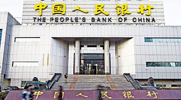 """人行发布重要金融机构监管意见 50家银行险企券商每年""""体检"""""""