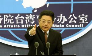 """国台办:民进党当局只有放弃""""台独""""立场才能找到出路"""