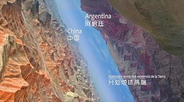 紀錄片《魅力阿根廷》《魅力中國》在兩國同步開播