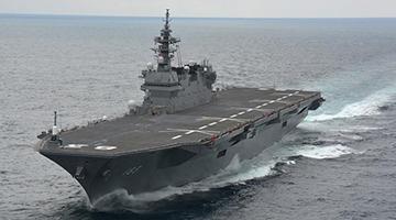 俄媒评日本航母计划:不再掩饰成为海上大国意愿