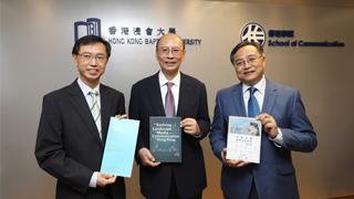 浸大:香港媒体主管均认为应重点发展新媒体