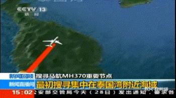 马航370失联1728天后调查团队正式解散 真相仍待解