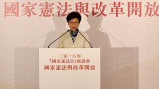 林郑:全面认识宪法 方能善用香港优势