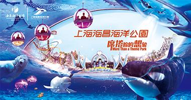 海昌海洋公園