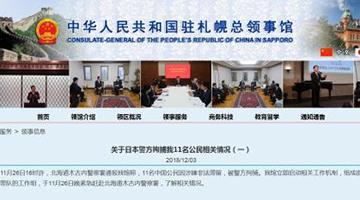 中國駐札幌總領館通報11名中國公民遭拘捕:疑遭中介欺騙