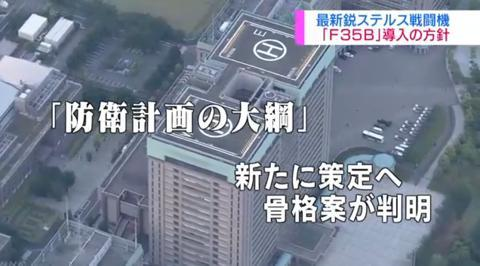 """日本防卫大纲:从美购入F35B战机 适配""""准航母"""""""