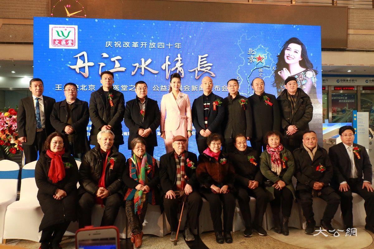豫剧名角王光娇北京办公益演唱会 歌唱南水北调移民精神