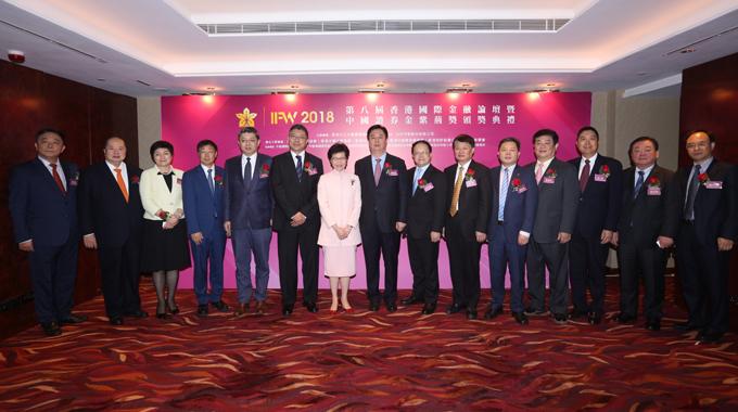香港行政长官林郑月娥与论坛主礼嘉宾合影