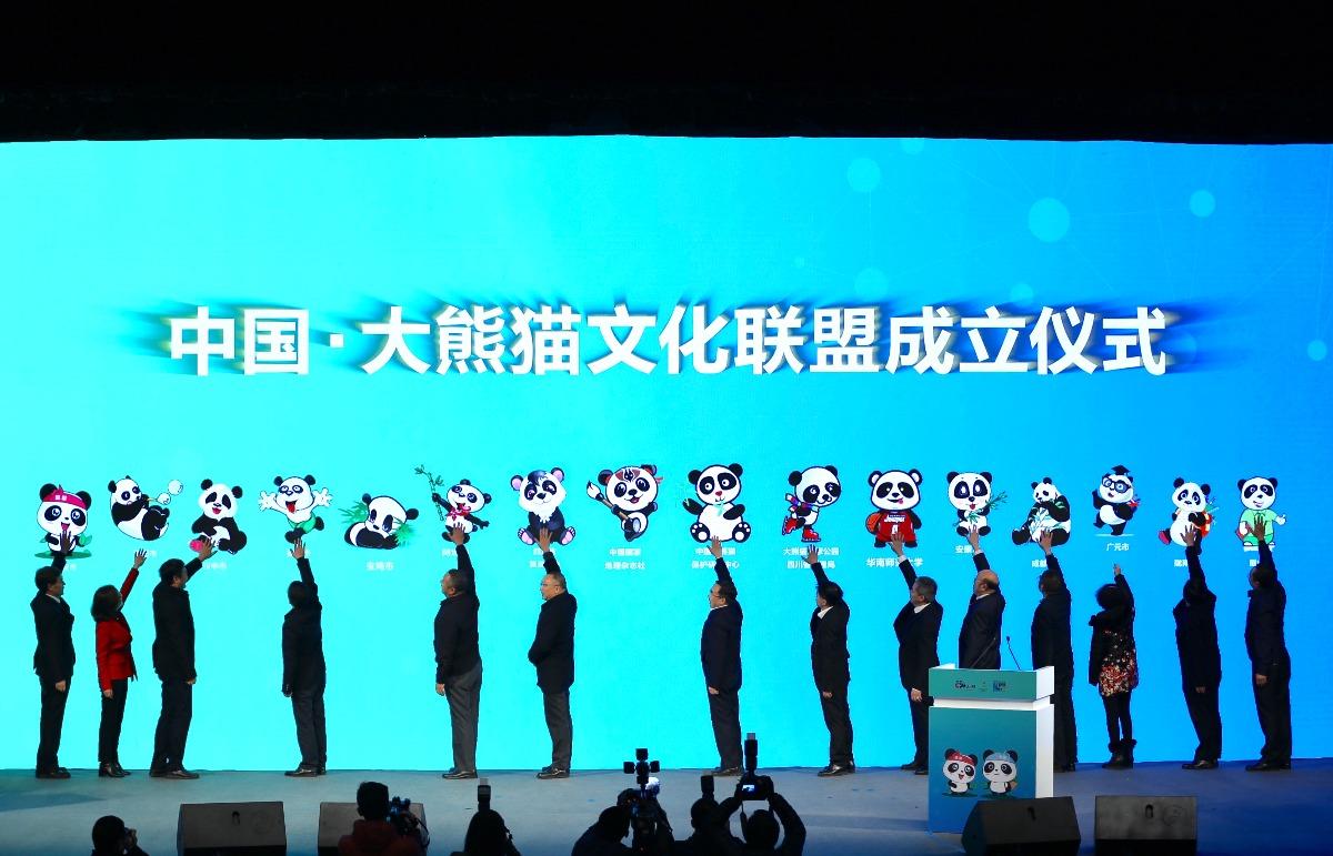 中国·大熊猫文化联盟在四川雅安成立