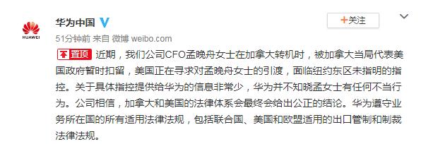 华为高管孟晚舟在加拿大被捕 保释听证会暂定12月7日举行