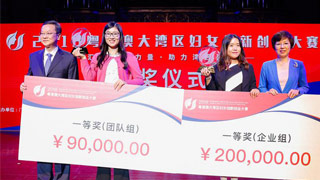湾区妇女双创赛 中大项目夺冠