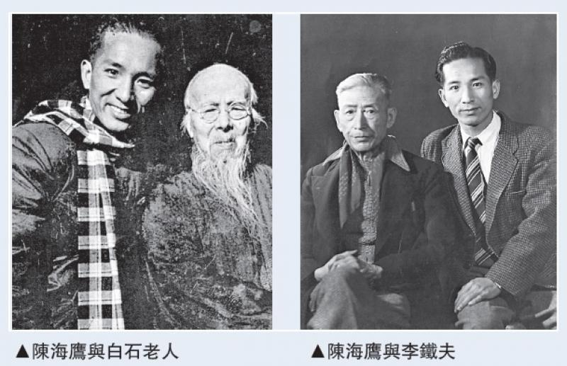 """陈海鹰与""""香港美专""""六十六年/张 茅"""