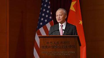 崔天凯:中美解决具体经贸问题不是零和游戏 必须双赢
