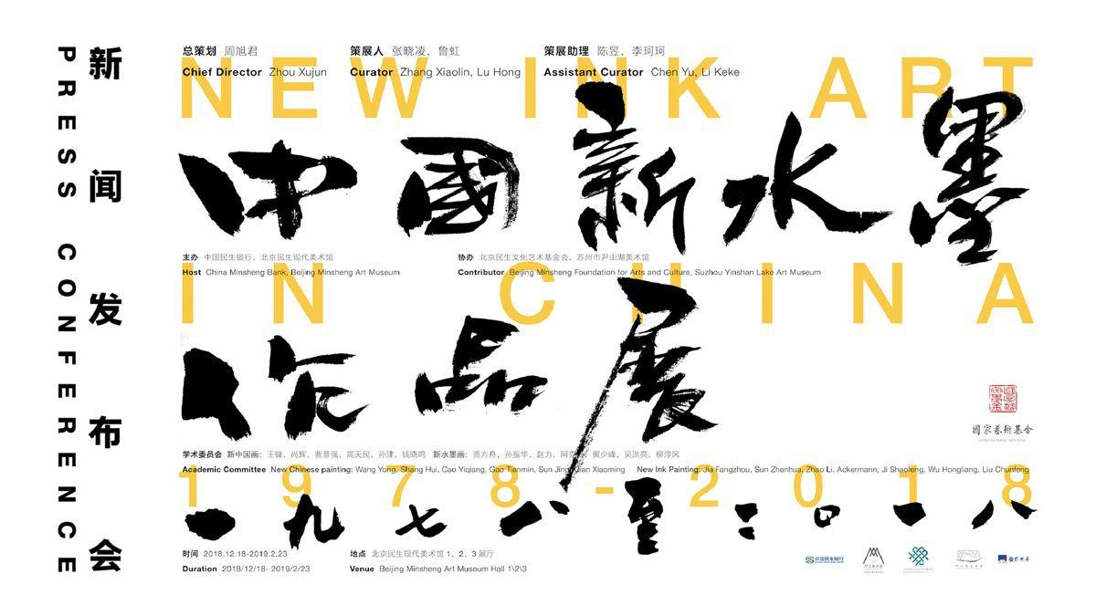 """梳理水墨艺术40年发展变革 """"中国新水墨作品展1978-2018""""即将登陆北京民生现代美术馆"""