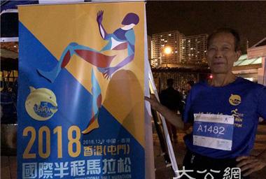 ?運動不設限!2018香港(屯門)國際半馬現超大年齡差