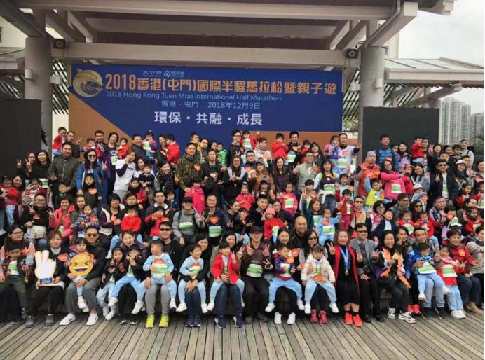 2018香港(屯門)國際半程馬拉松暨親子遊活動圓滿落幕