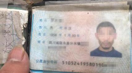 四川叙永滑坡事故最后1名失联者被找到 已5人遇难