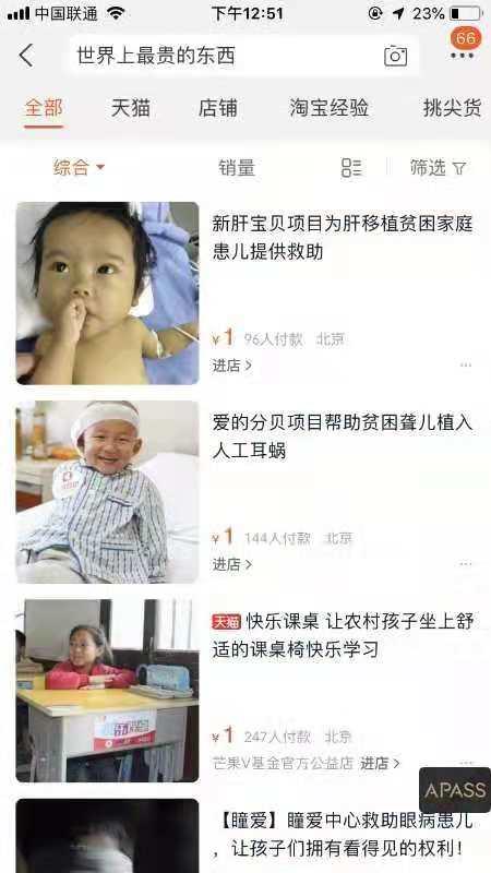 """网友手淘热搜""""世界上最贵的东西"""",原来淘宝在带动四分之一中国人做公益"""