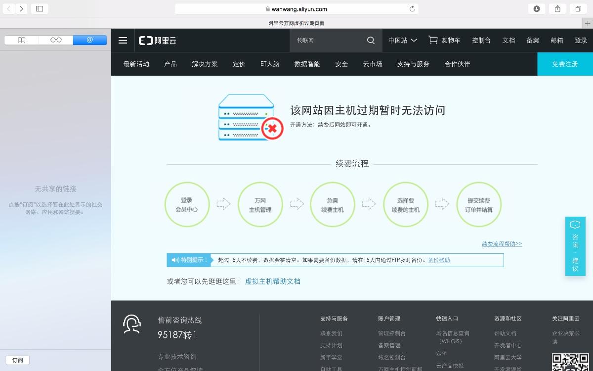 中国冰壶协会网站该续费了