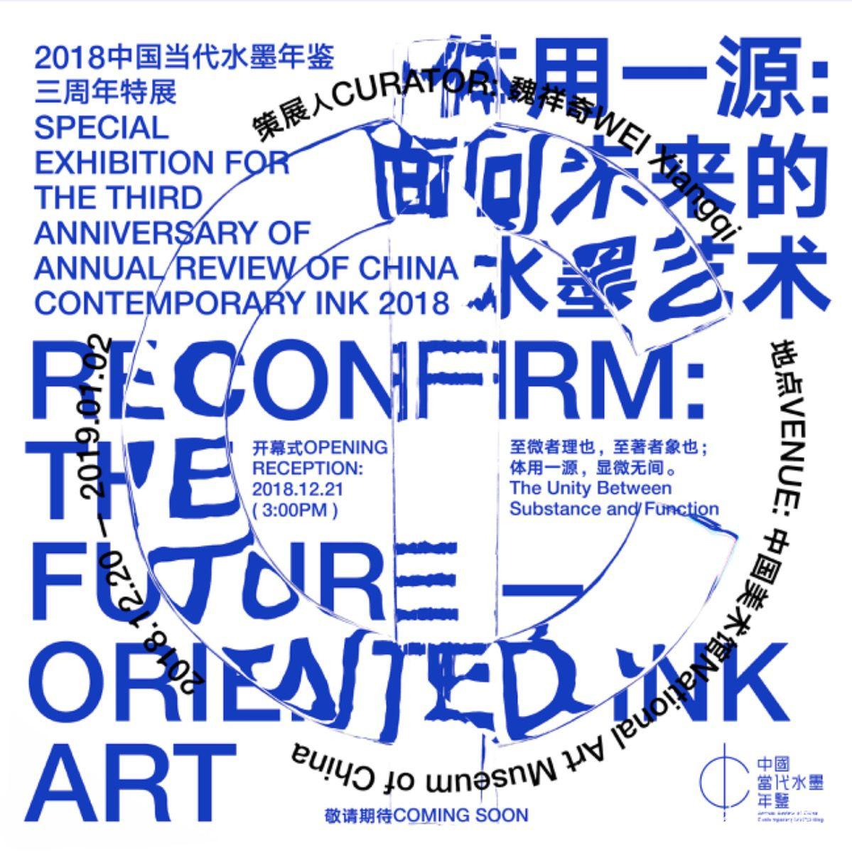 """中国美术馆""""体用一源:面向未来的水墨艺术""""即将启幕"""