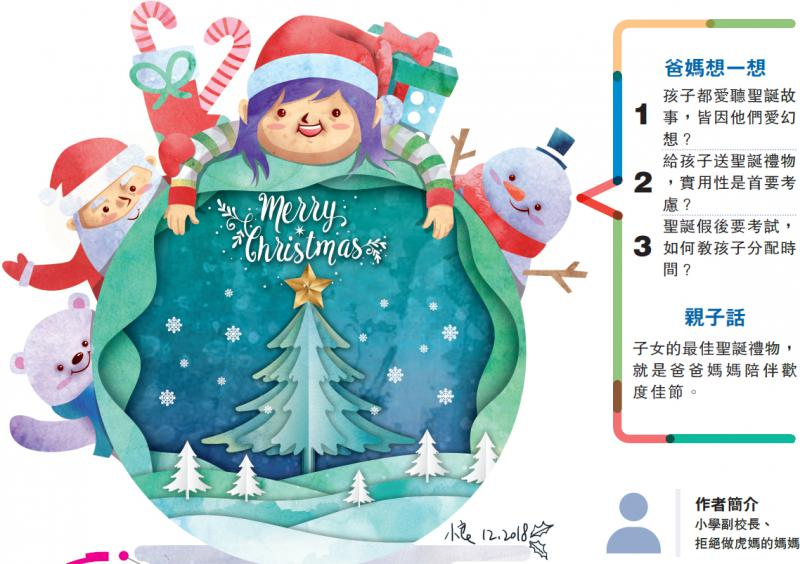 圣诞温馨,因为有浪漫故事/廖惠雯