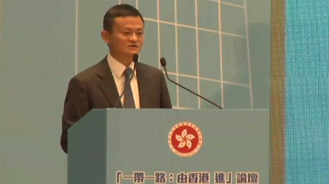 """马云:香港可凭独特优势成""""一带一路""""起点"""