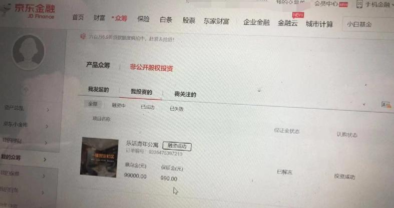 """京东金融股权众筹疑""""爆雷"""":投资款不知去向"""