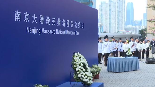 """铭记历史 香港举行""""南京大屠杀死难者国家公祭日""""仪式"""