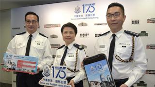 成立175周年同乐日 港警队免费派发1.2万张门票