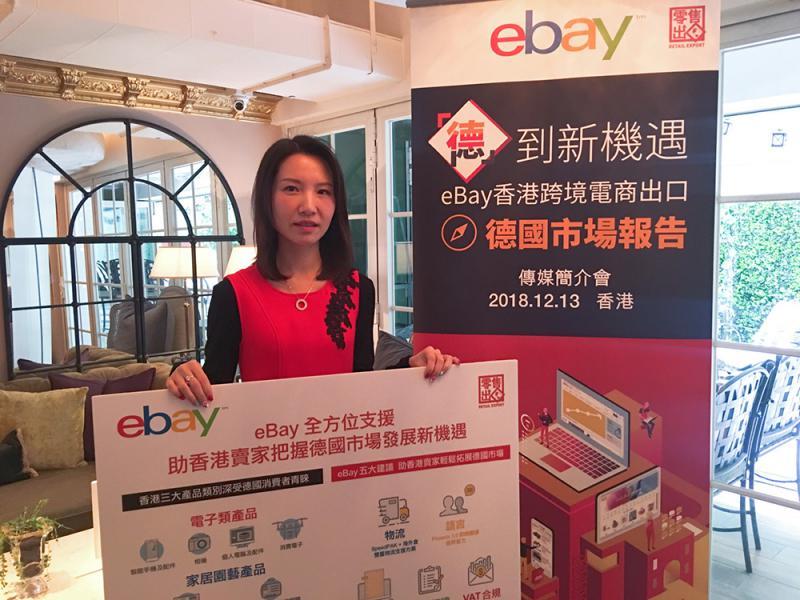 德现海淘热 港eBay卖家生意额升至20%