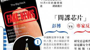 """苹果要求彭博撤回报道  调查公司:中国""""间谍芯片""""子虚乌有"""