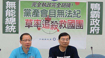 """台湾""""党产会""""追征被叫停 国民党称危机暂解除"""