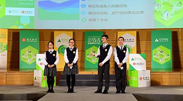 2018广东青少年金融理财大赛举行 大湾区学子竞逐冠军