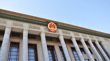 庆祝改革开放40周年大会18日在人民大会堂举行