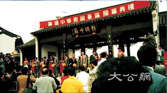 圖:1989年11月22日,錦繡中華在深圳開園/資料圖片