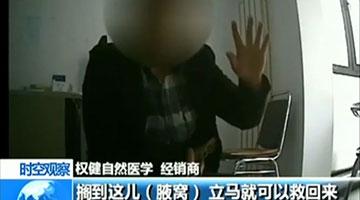 天津市场监管部门:针对权健涉虚假宣传立案调查