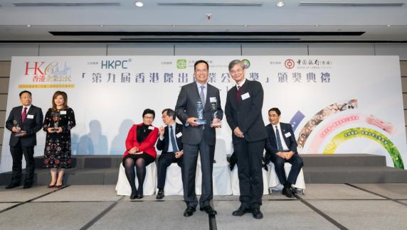 """中华煤气再度荣获""""香港杰出企业公民奖""""两项金奖"""
