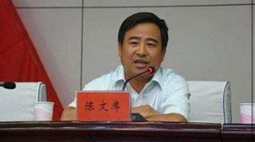 内蒙古披露厅官贪腐细节:卫生间改密室存放4000万