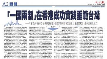 """龚之平:""""一国两制""""在香港成功实践垂范台湾"""