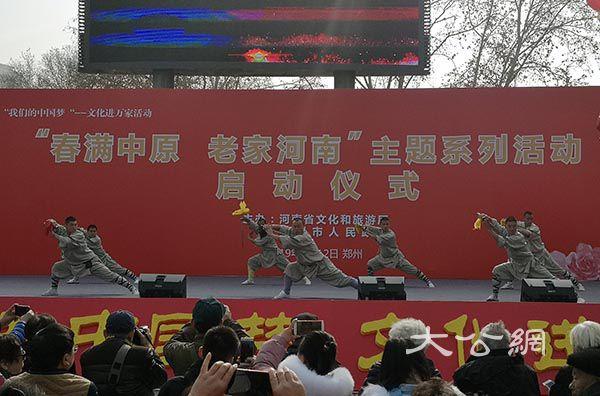 少林功夫亮相「春滿中原 老家河南」主題活動