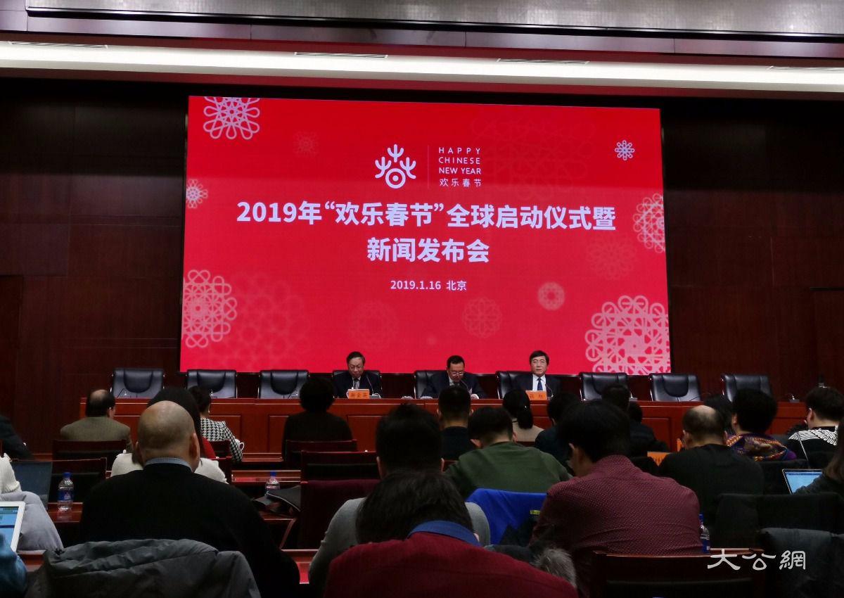 """2019""""欢乐春节""""将走进133个国家和地区 2月赴港办文化庙会"""