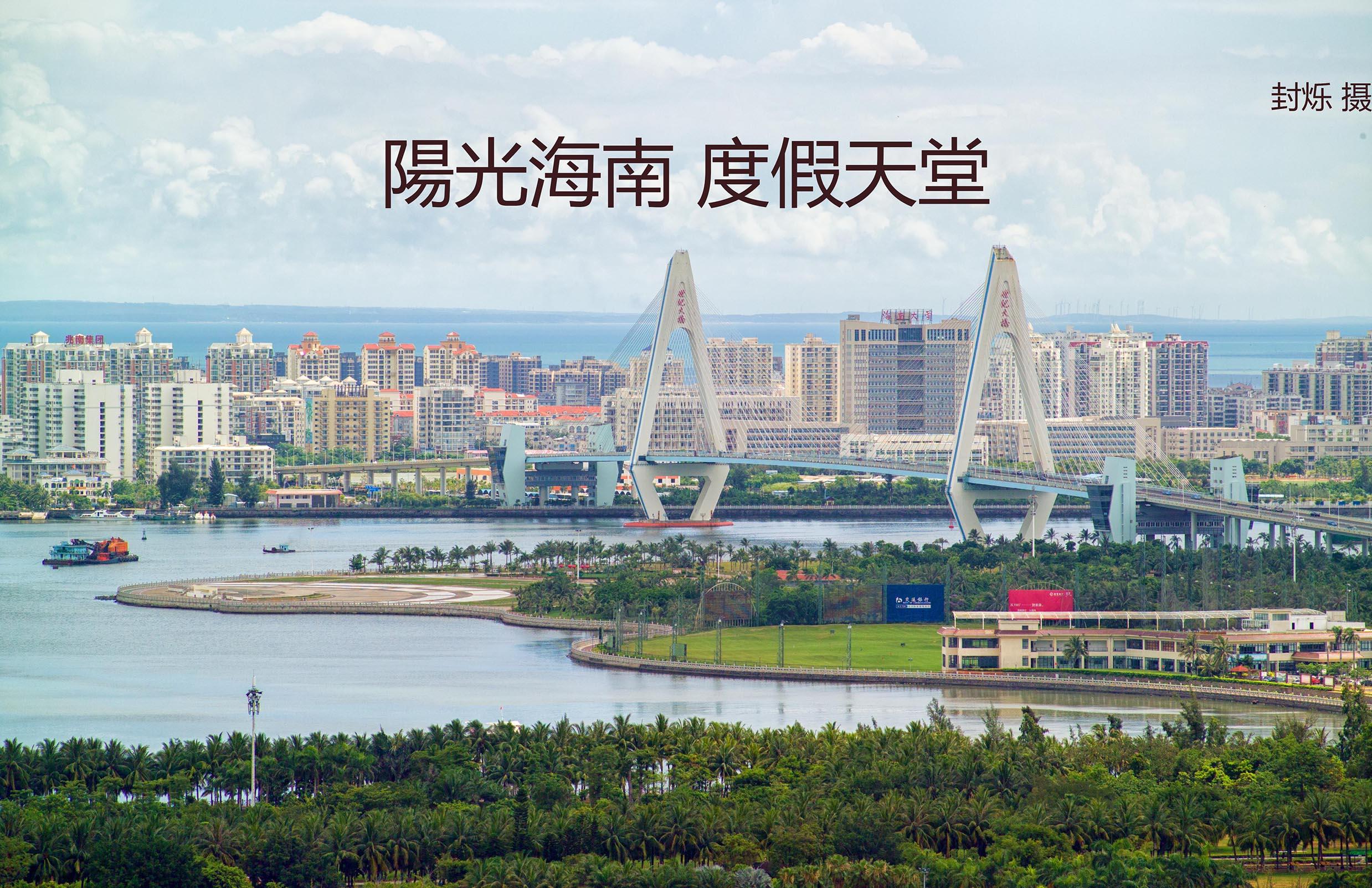 海南旅游推广中心