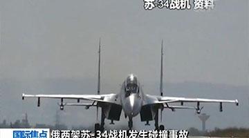 俄2架苏-34轰炸机发生擦撞 已找到2名飞行员遗体