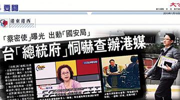 禁《大公》《文匯》赴臺采訪?蔡英文公然打壓新聞自由