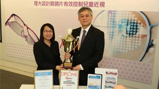香港理大:近视控制技术进军大湾区 可降低近视增长达60%