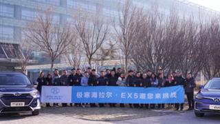北汽新能源EX5出征海拉尔,挑战-40℃极寒