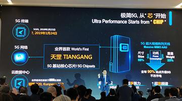 华为首发全球最强5G芯片 助力大规模快速部署商用