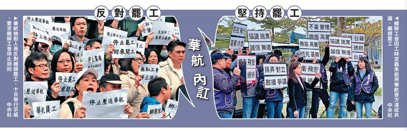 華航工潮擴大 港台六班機取消