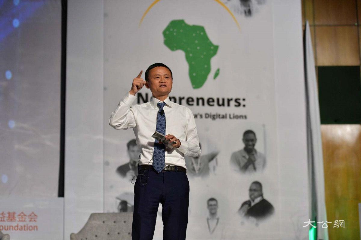 10年提供1000万美元 马云非洲启动青年创业基金