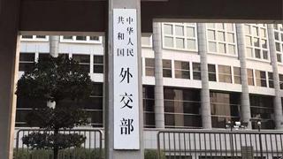 外交部:望有关方全面准确解读中国《国家情报法》